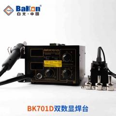 深圳白光 BK701D热风拆焊台 二合一 带烙铁热风枪