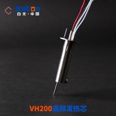 深圳白光 VH90发热芯高频焊台发热芯 VH200