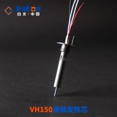 深圳白光 VH90发热芯高频焊台发热芯 VH150