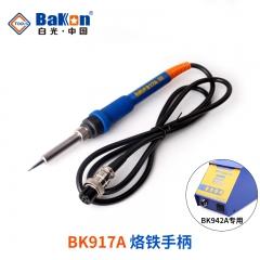 深圳白光  BK917A电烙铁手柄白光BK942A焊台专用手柄进口发热芯