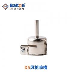 深圳白光 原装二合一热风枪拆焊台喷咀喷嘴0.8 1.0热风枪嘴配 D5