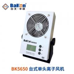 深圳白光 BK5650 除静电离子风扇智能直流离子风机带热风功能风机 BK5960