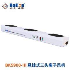 深圳白光 BK5650 除静电离子风扇智能直流离子风机带热风功能风机 BK5900-III