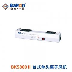 深圳白光 BK5600 离子除静电风机台式离子风机风扇静电消除设备 悬挂式风机 BK5800-2