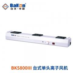 深圳白光 BK5600 离子除静电风机台式离子风机风扇静电消除设备 悬挂式风机 BK5800-3