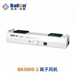深圳白光 BK5800离子风机悬挂式离子风机除静电离子风扇静电消除设备 5800-2