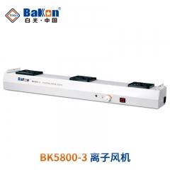 深圳白光 BK5800离子风机悬挂式离子风机除静电离子风扇静电消除设备 5800-3