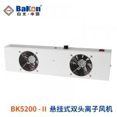 深圳白光 BK5200智能直流离子风机防静电离子风机 5200-II