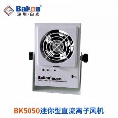 深圳白光 BK5050迷你智能直流离子风机除静电风扇可调节风量风机 BK5050