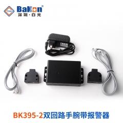 深圳白光    BK395 静电手腕带自动报警器接地监控器手环除静电报警仪 BK395-2