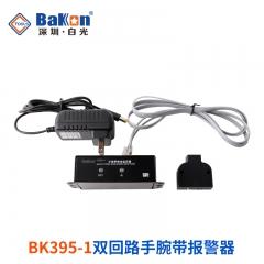 深圳白光    BK395 静电手腕带自动报警器接地监控器手环除静电报警仪 BK395-1