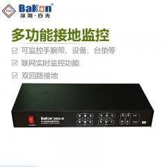 深圳白光 BK395 联网手脚腕带防静电检测系统实时接地监控除静电 BK395-8