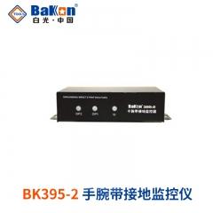 深圳白光 BK518防静电手环蜂鸣报警器 BK395-2