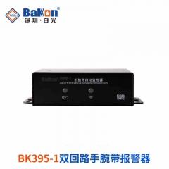 深圳白光 BK395-1防静电手腕带自动报警器 接地监控器手环除静电报警仪 BK395-1