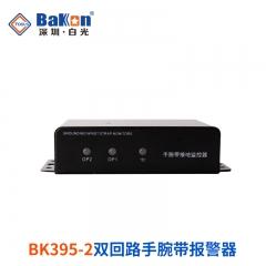 深圳白光 BK395-1防静电手腕带自动报警器 接地监控器手环除静电报警仪 BK395-2