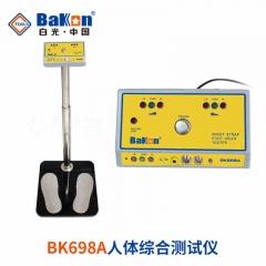 深圳白光 BK698A静电场强测试仪人体综合测试仪双脚式ESD检测仪