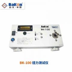 BK100数显式扭矩测试仪风批电批扭力计电动螺丝刀扭力测试器